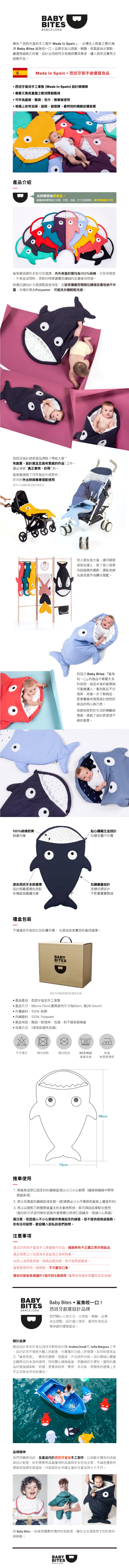 鯊魚咬一口 BabyBites (標準版)100%純棉手作兒童版睡袋/防踢被-水手藍條紋