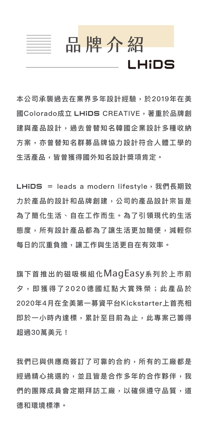 LHiDS|MagEasy 秒收萬用吸納版
