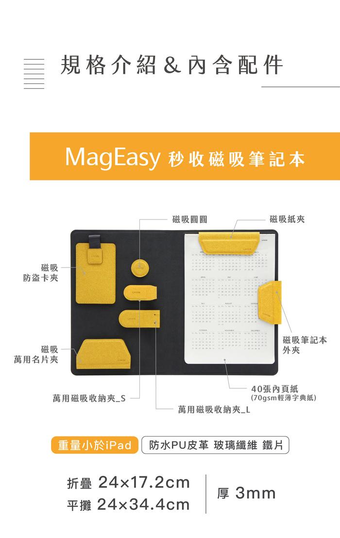 LHiDS|MagEasy 秒收磁吸筆記本