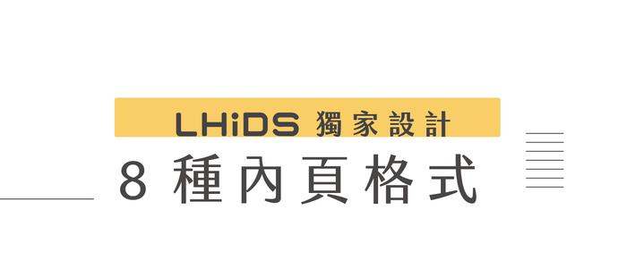 LHiDS|MagEasy 秒收磁吸收納套組  (兩款任選)