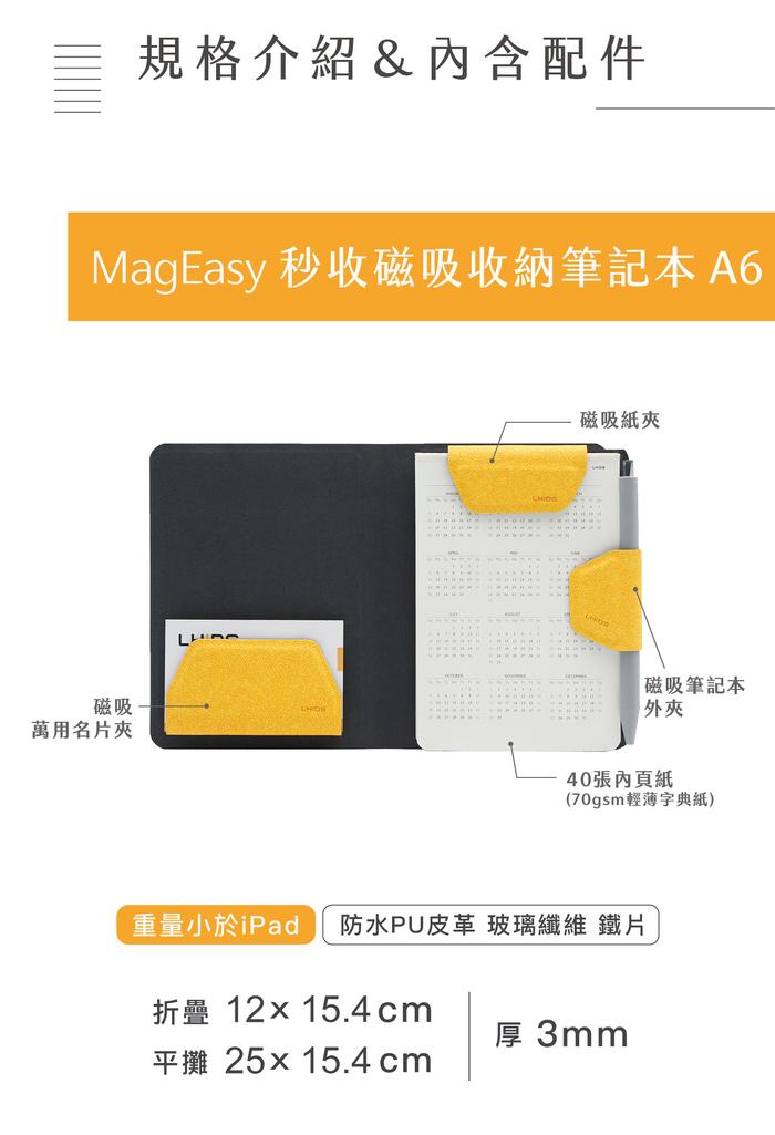 LHiDS|MagEasy 秒收磁吸筆記本(A6隨身版)