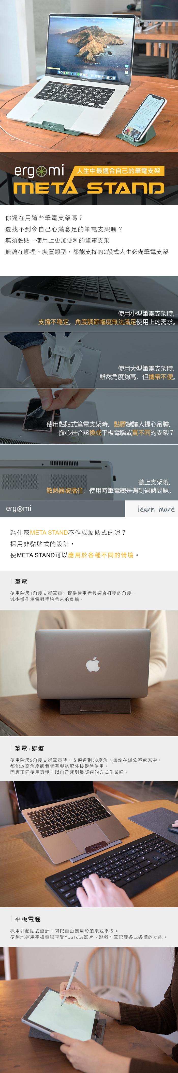 ergomi|Meta Stand 筆電支架