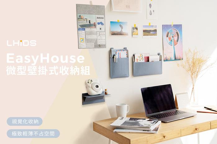 LHiDS|EasyHouse 三合一微型壁掛式收納組