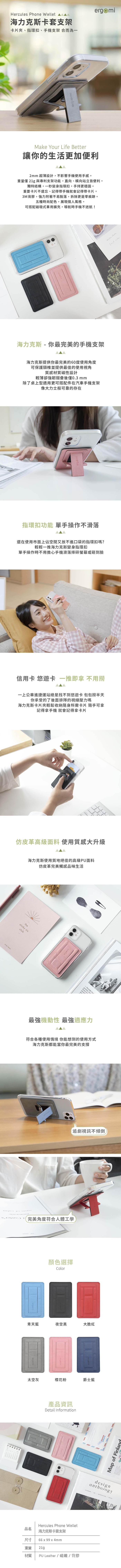ergomi|海力克斯手機支架 (卡套支架/環套支架兩款任選2入合購組)