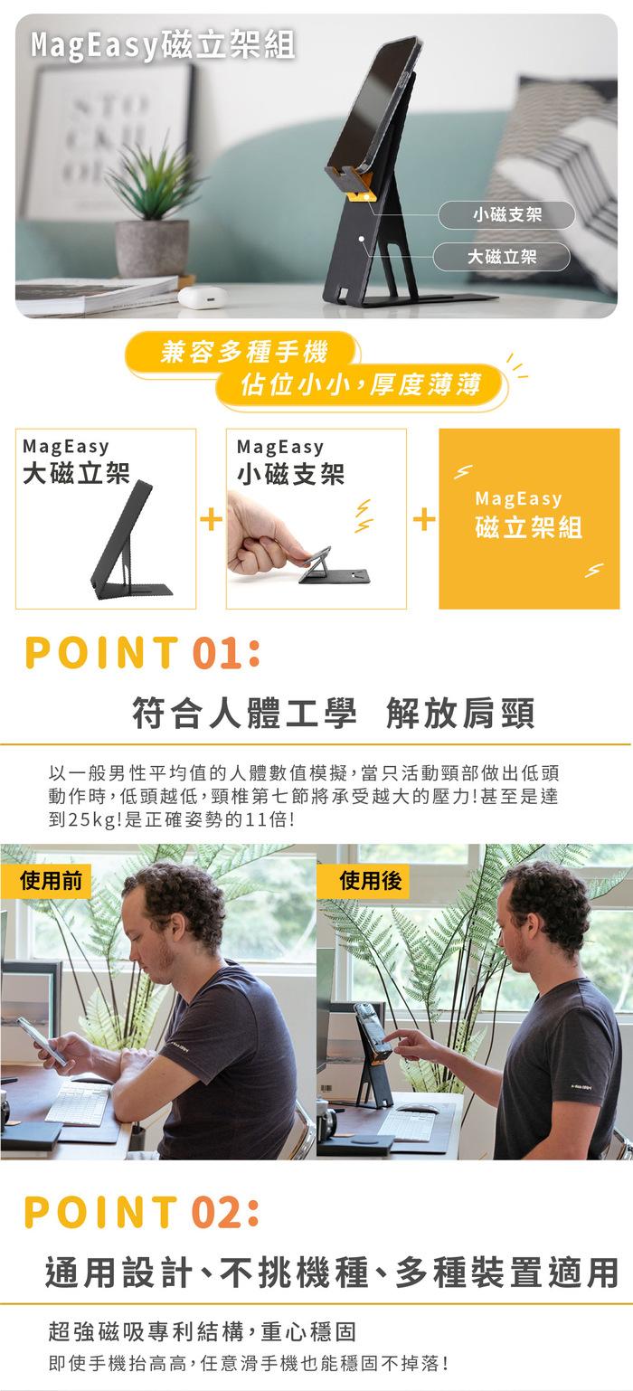 【集購】LHiDS|MagEasy 磁立架組 (六色任選)