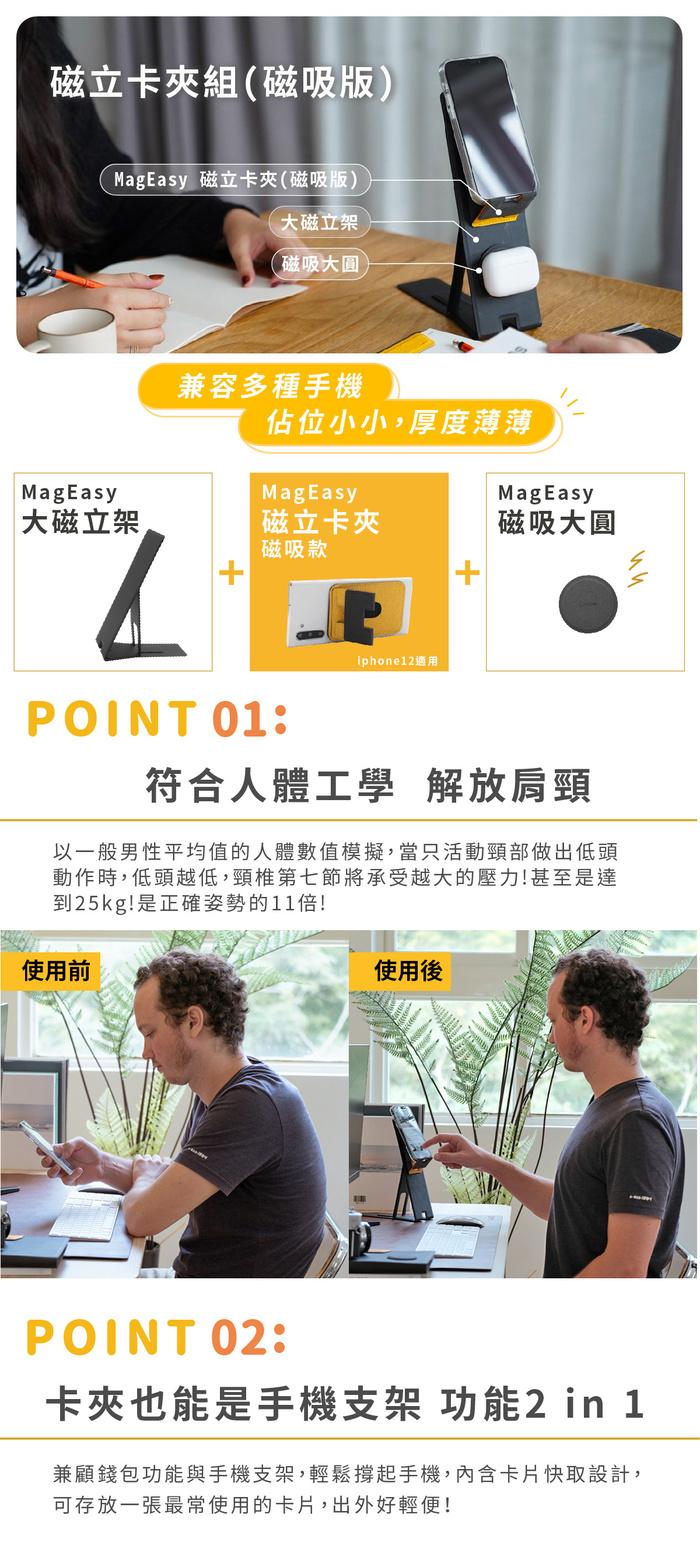 LHiDS MagEasy iPhone12專用手機磁立架組 (大磁立架黑色+磁吸版小磁支架六色任選)
