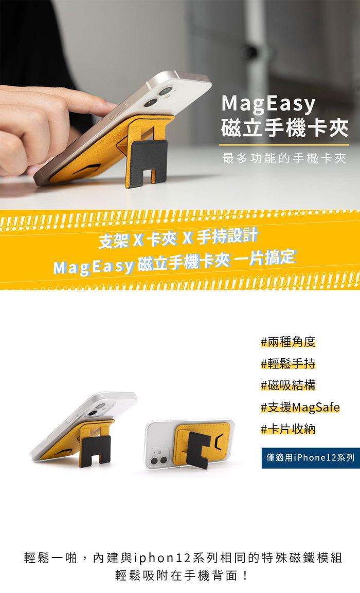 LHiDS|MagEasy iPhone12 專用磁吸版卡夾 (六色任選)