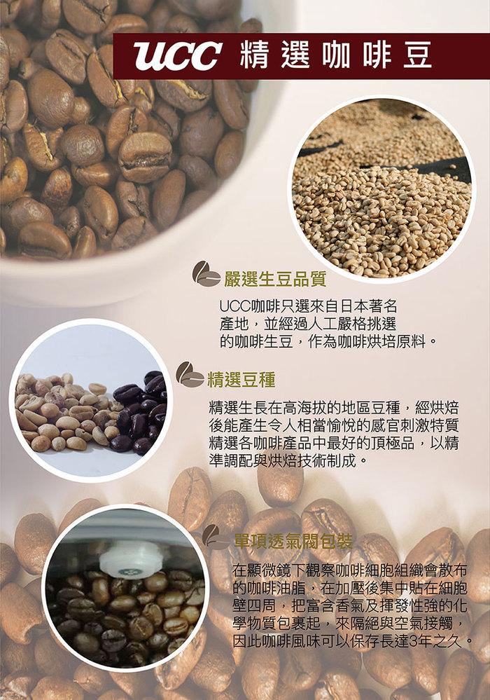 UCC | 經典咖啡豆