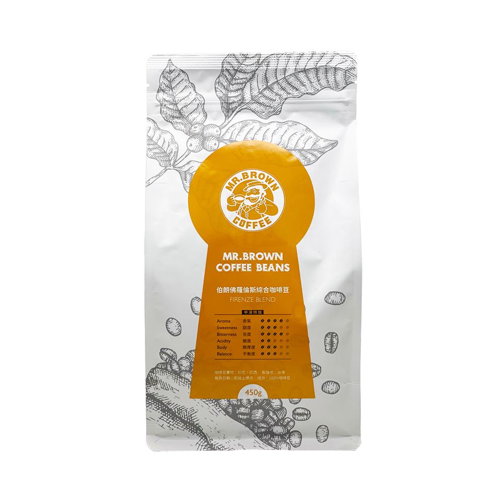 MR. BROWN 伯朗 佛羅倫斯綜合咖啡豆(450g)