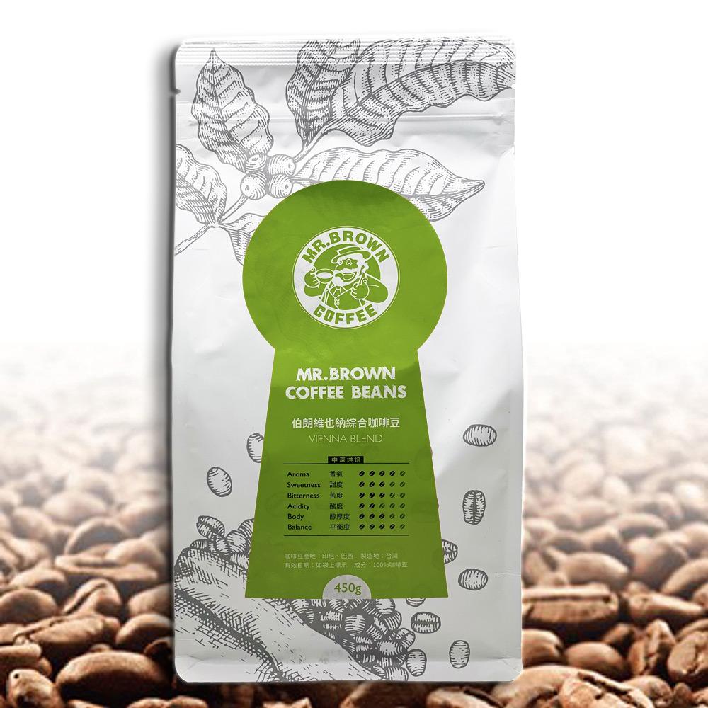 MR. BROWN 伯朗 維也納綜合咖啡豆(450g)