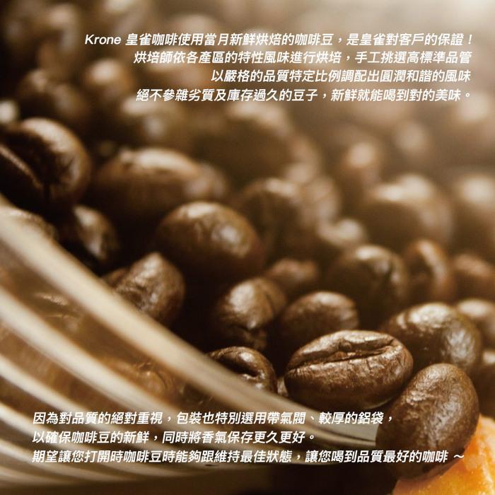 (複製)Krone皇雀 | 精選一磅咖啡豆+阿拉比卡濾掛咖啡12入時尚禮盒組