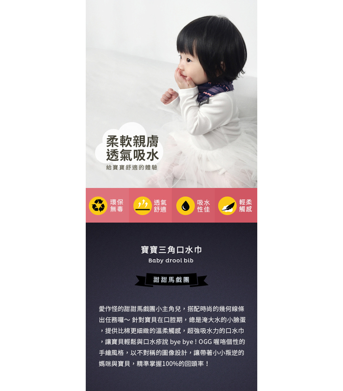OGG|甜甜馬戲團三角口水巾 (Mr. Cookie 酷克獅)
