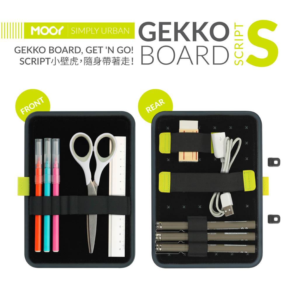 MOOY|Gekko Board 小壁虎多功能收納板-Script(文具用品專用收納)