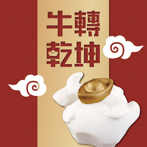 筌美術Gallery Chuan|年度特典系列_《牛轉乾坤》石雕