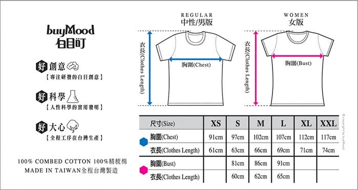 buyMood 白目叮 魔鏡T/會說話的T恤(黑色)