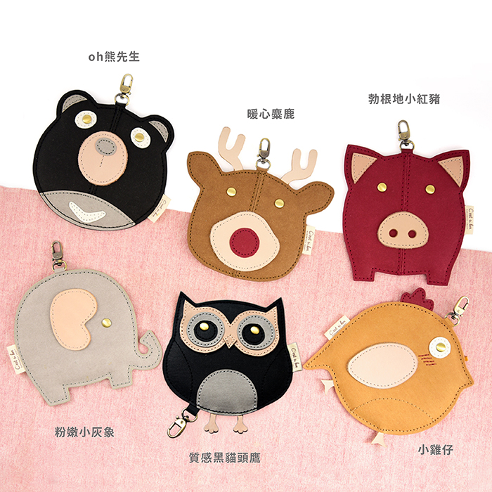 C′est Si Bon|洗舊皮革紙鑰匙圈零錢包-動物狂想曲(勃根地小紅豬)