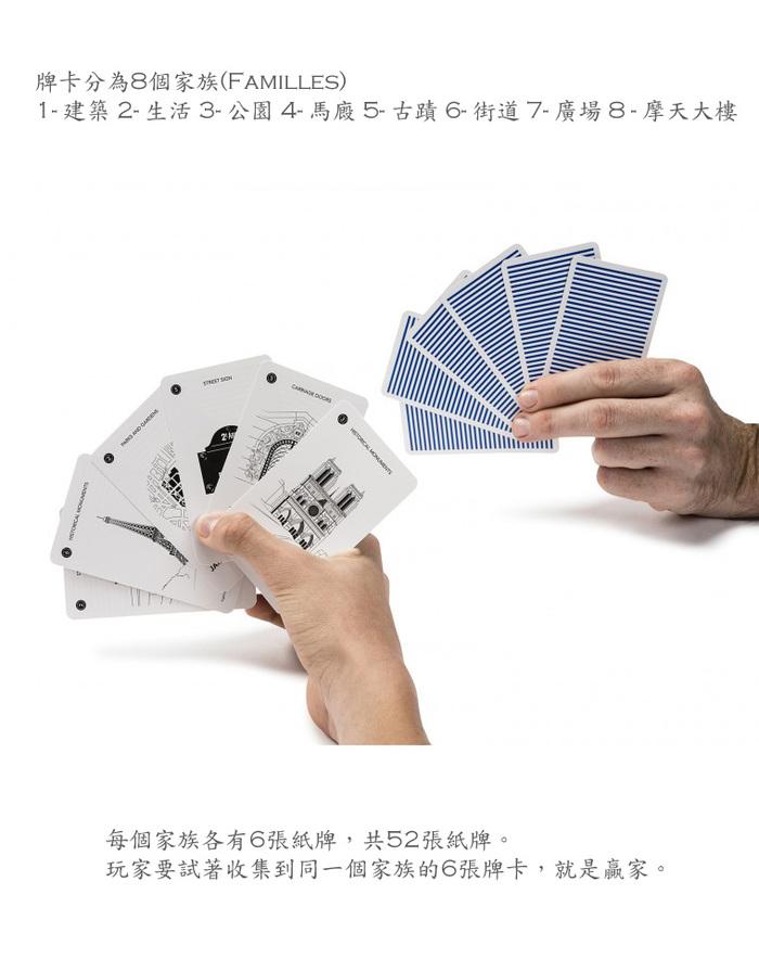 cinqpoints| 法國經典家族牌卡FAMILY CARD GAME - 巴黎風貌