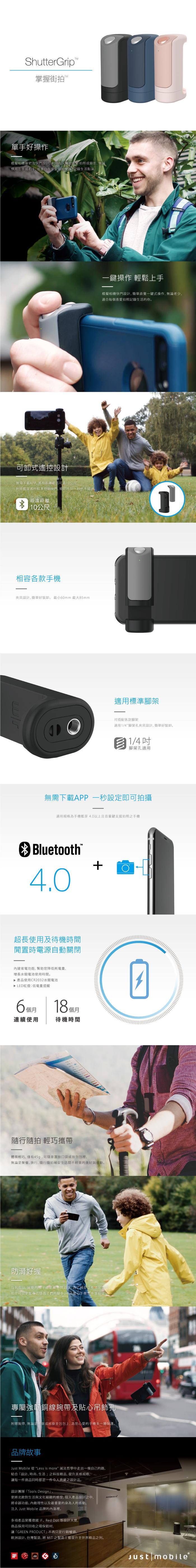 ShutterGrip™ [掌握街拍] 讓手機拍照更犀利