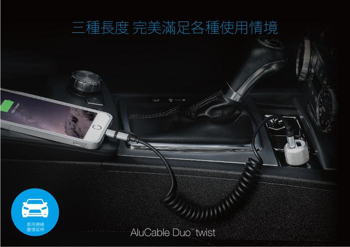 Just Mobile|AluCable Duo™ Twist Lightning/Micro USB 鋁質雙用連接捲線 (1.8m)DC-189