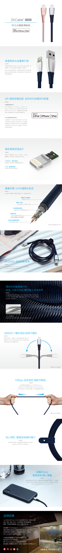 Just Mobile | ZinCable™ 鋅合金編織傳輸線 謐夜藍 DC-568SI