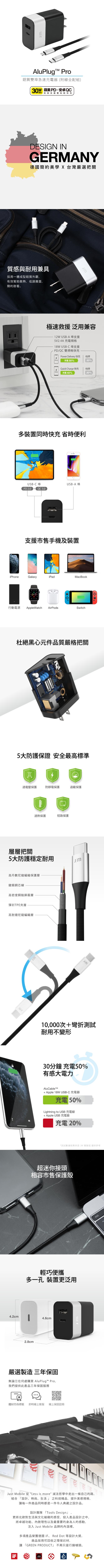 Just Mobile | AluPlug™ Pro 德國鋁質雙埠快充充電器 (附1.2m USB-C to Lightning 鋁質傳輸線)