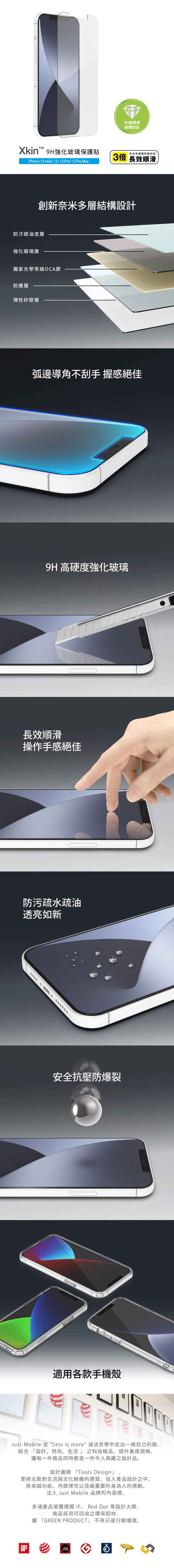 Just Mobile|Xkin™ 9H強化玻璃保護貼- iPhone 12 mini (5.4