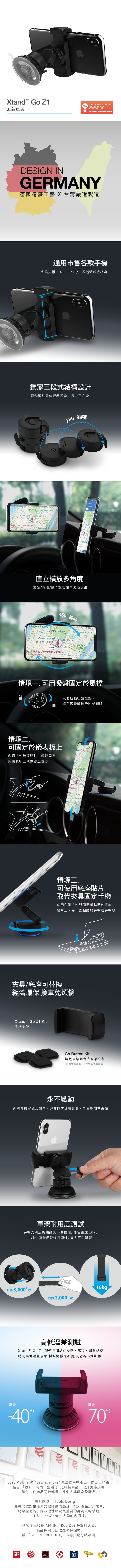 Just Mobile|Xtand™ Go Z1 無敵車架 ST-169D
