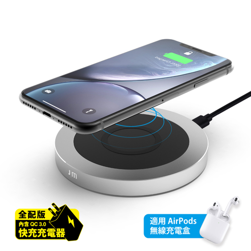 Just Mobile | 北歐設計風 急速快充無線充電盤( 支援蘋果快充 7.5 W) 含QC 3.0 全配版 WL-168Q