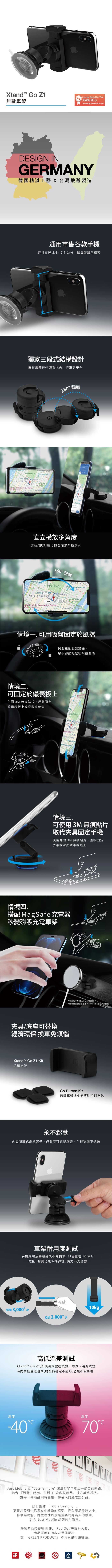 (複製)Just Mobile|Xtand™ Go Z1 無敵車架 ST-169D