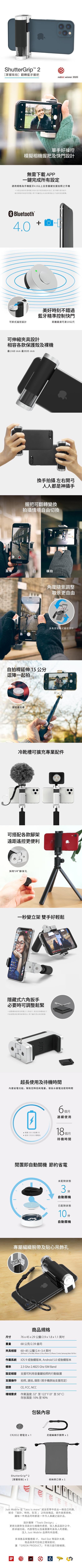 Just Mobile|ShutterGrip™ 2【掌握街拍 2】翻轉藍牙握把 GP-200BK