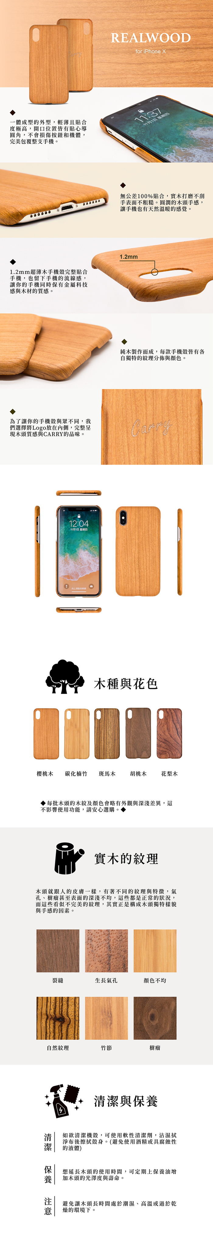 (複製)Carry|RealWood 純木手機殼 – 斑馬木 ( for iPhone X )