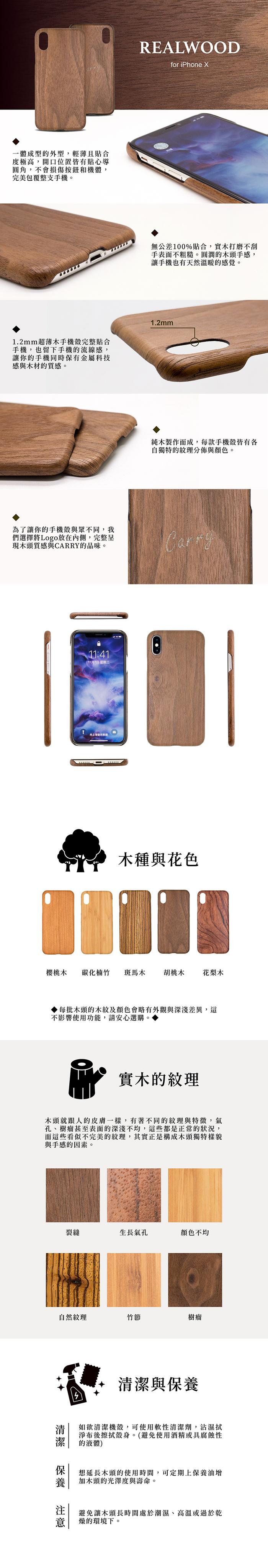 (複製)Carry|RealWood 純木手機殼 – 櫻桃木 ( for iPhone X )