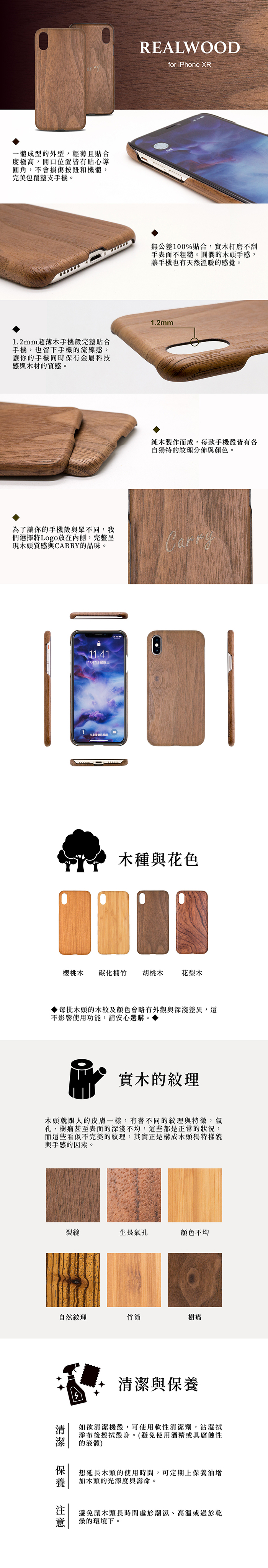 (複製)Carry|RealWood 純木手機殼 – 胡桃木 ( for iPhone X )