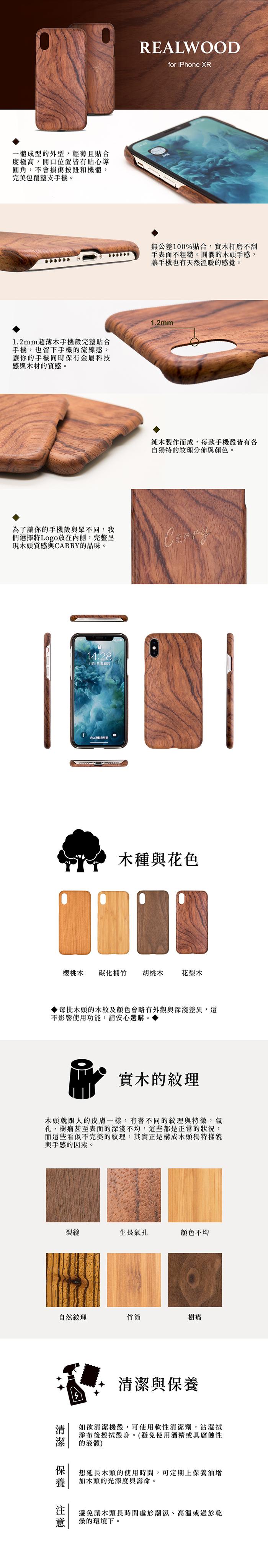 (複製)Carry|RealWood 純木手機殼 – 花梨木 ( for iPhone X )