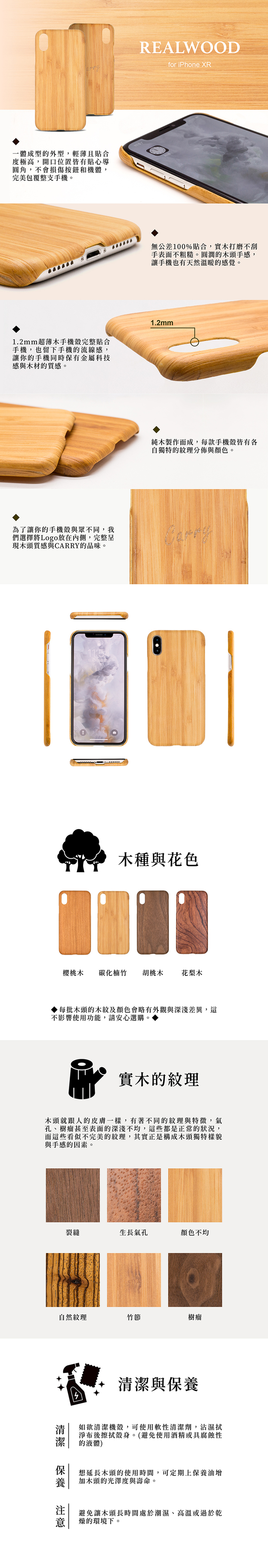 (複製)Carry|RealWood 純木手機殼 – 碳化楠竹 ( for iPhone X )