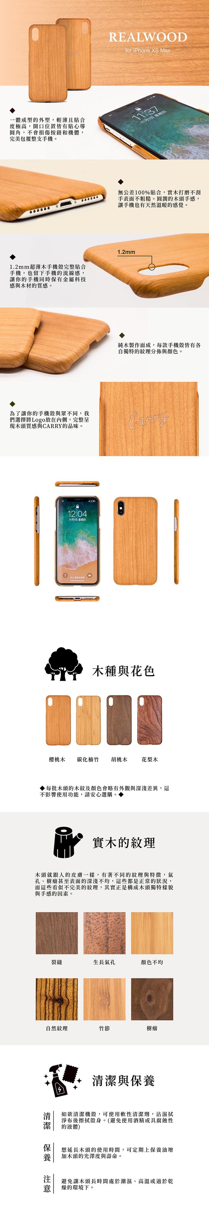 (複製)Carry|RealWood 純木手機殼 – 櫻桃木 ( for iPhone XR )