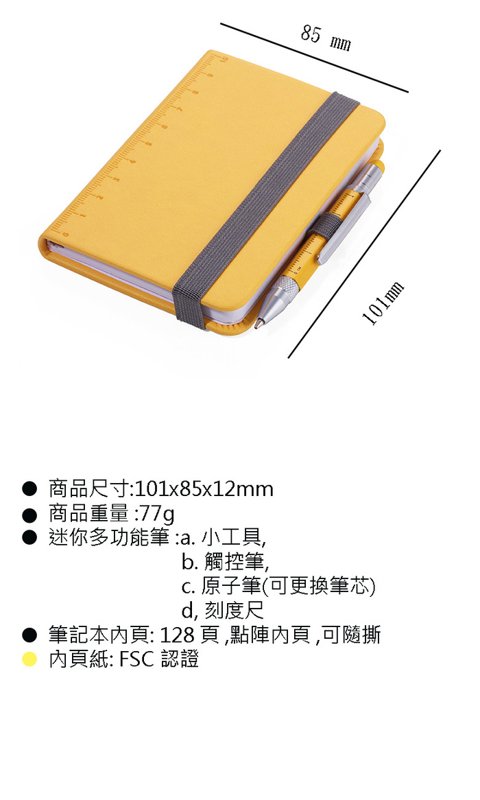 TROIKA|隨身寫筆記本(含迷你多功能工具筆)(黃色)
