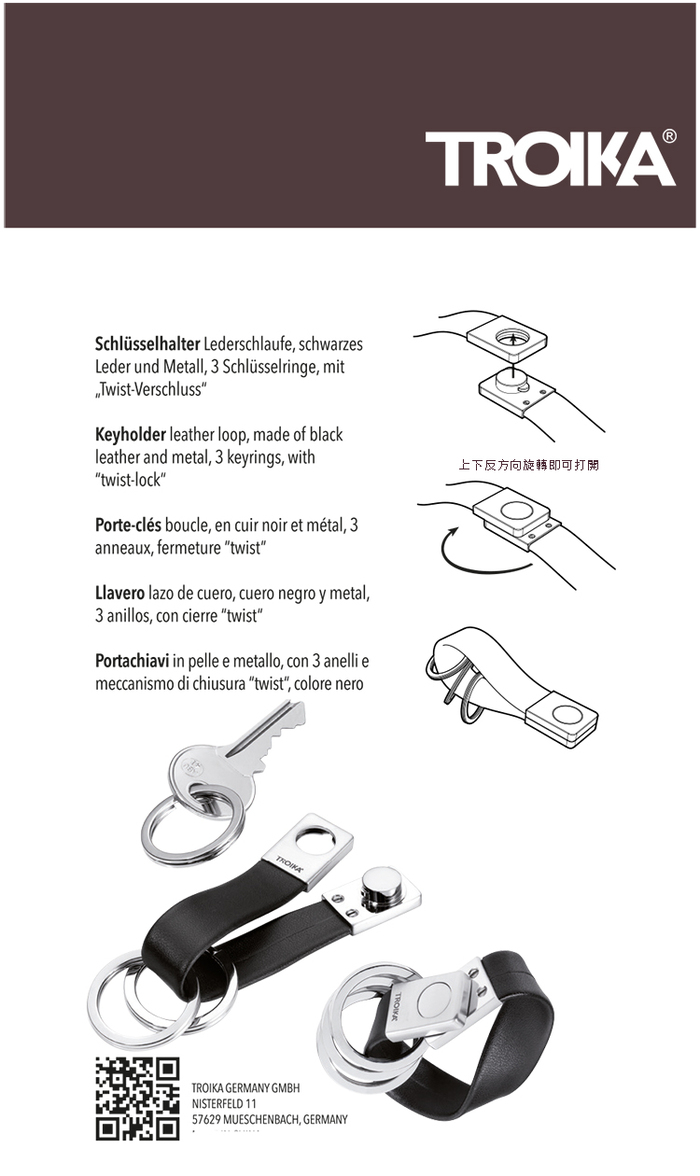 TROIKA |  旋轉鑰匙圈(亮鉻色)