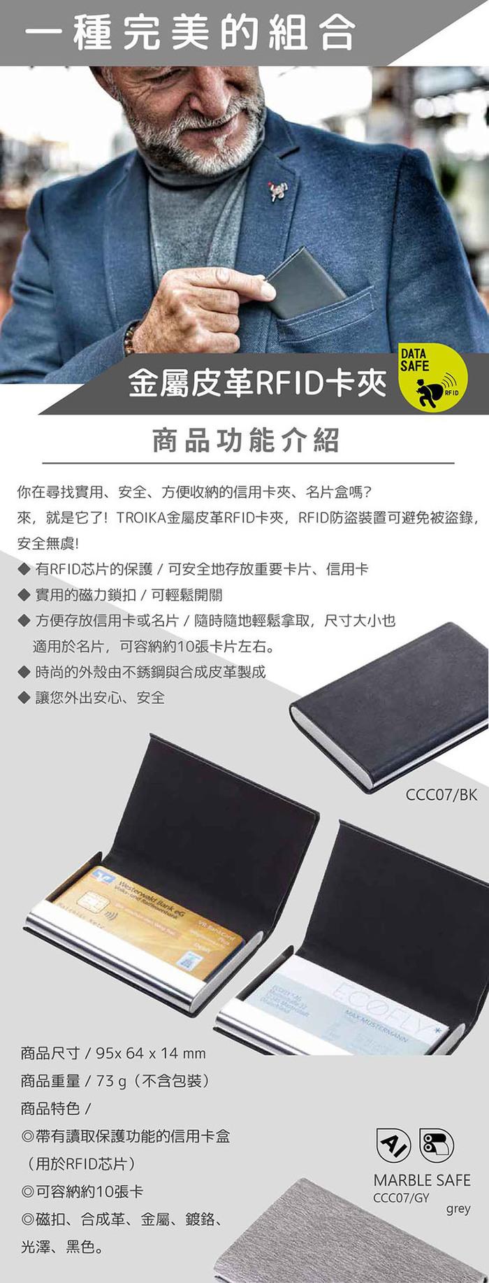 TROIKA   金屬皮革RFID卡夾