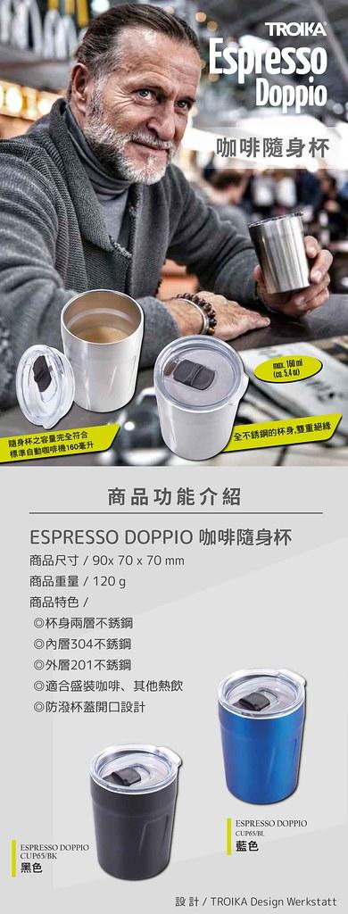 TROIKA|  Espresso Doppio 咖啡保溫保冷隨身杯