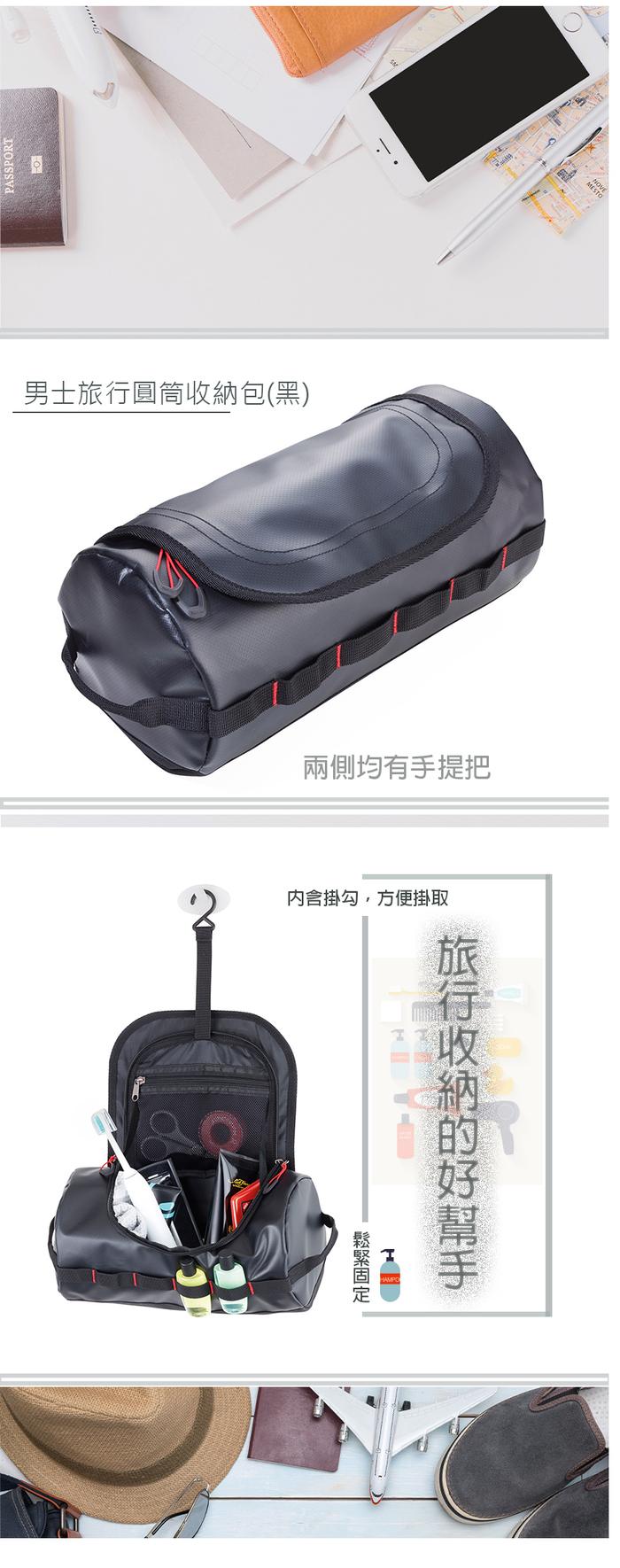 TROIKA | 男士旅行收納包(黑)