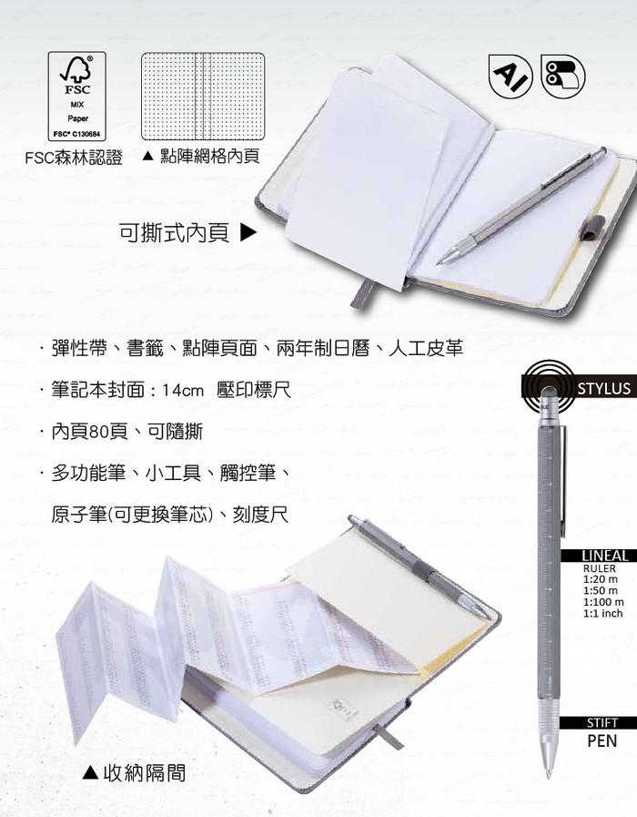 (複製)TROIKA|A6 隨手筆記本(含觸控原子筆)