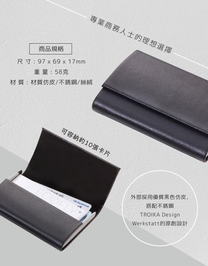 TROIKA 防止駭客竊取個資RFID 屏障信用卡夾