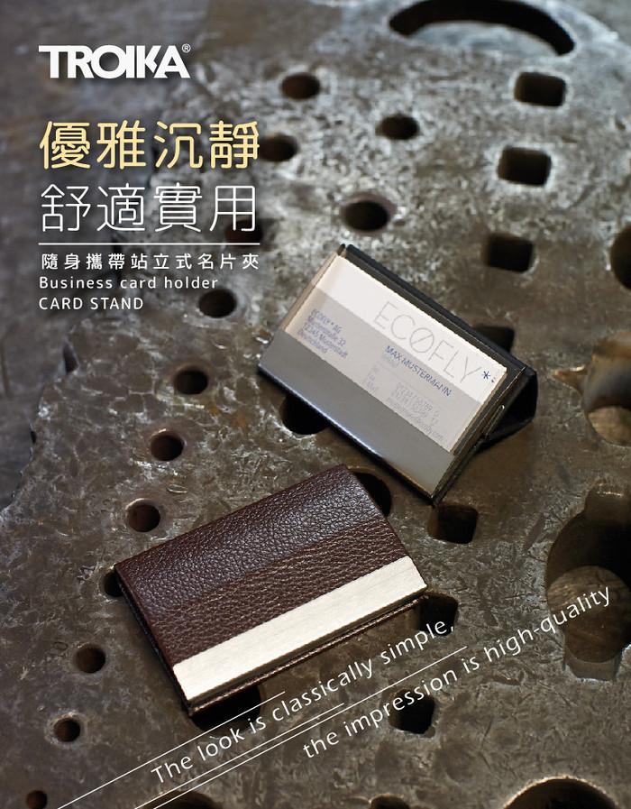 TROIKA 磁鐵吸覆開闔攜帶站立名片夾(灰色)