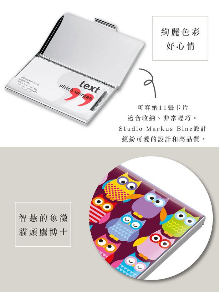 TROIKA 貓頭鷹不銹鋼金屬名片夾/盒