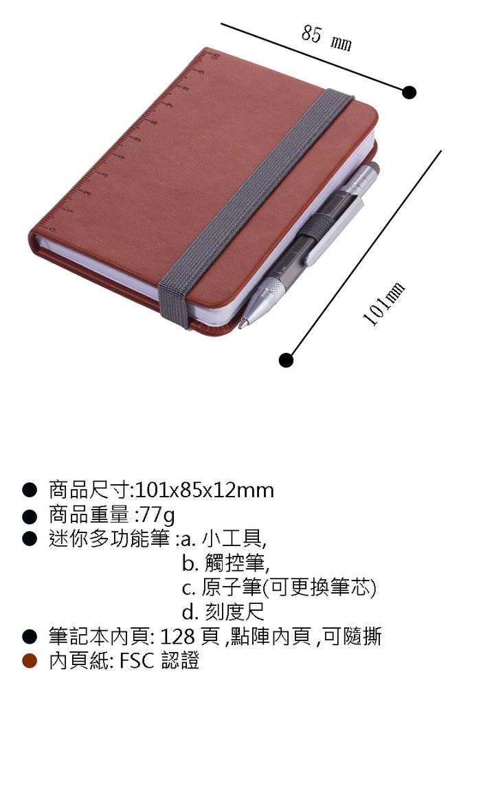 TROIKA|隨身寫筆記本(含迷你多功能工具筆)(棕色)