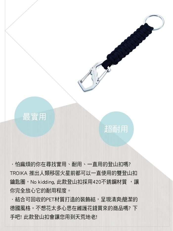 (複製)TROIKA   USB尼龍充電線鑰匙扣