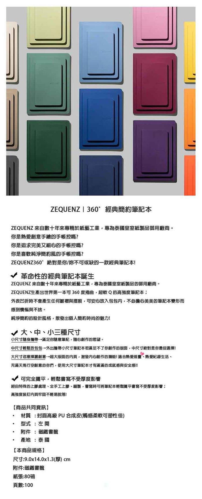 ZEQUENZ|360° 可捲曲筆記本/繽紛系列 (A6/米白色)