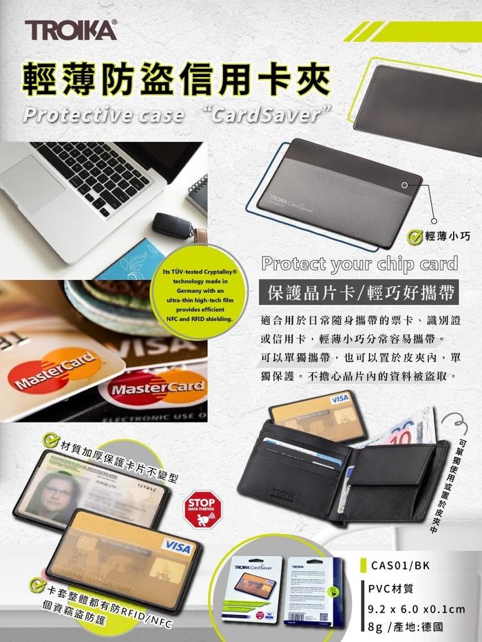 (複製)TROIKA   32公克輕質單寧布RFID 屏障卡夾