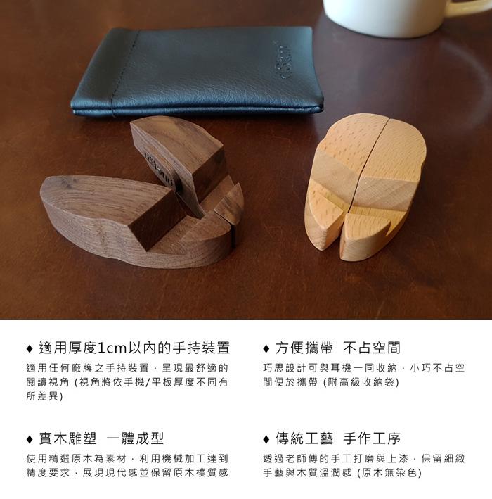 dStand|瓢蟲造型 原木手機架【胡桃木 / 櫸木】